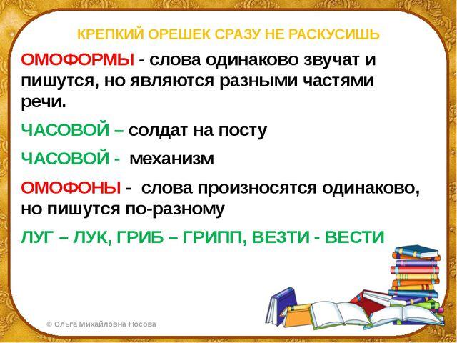 КРЕПКИЙ ОРЕШЕК СРАЗУ НЕ РАСКУСИШЬ ОМОФОРМЫ - слова одинаково звучат и пишутся...