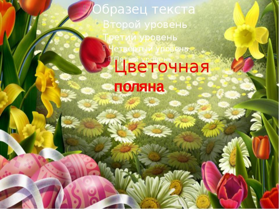 Цветочная поляна