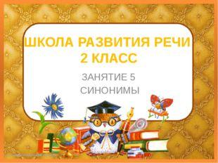 ШКОЛА РАЗВИТИЯ РЕЧИ 2 КЛАСС ЗАНЯТИЕ 5 СИНОНИМЫ ©Ольга Михайловна Носова