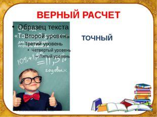 ВЕРНЫЙ РАСЧЕТ ТОЧНЫЙ ©Ольга Михайловна Носова