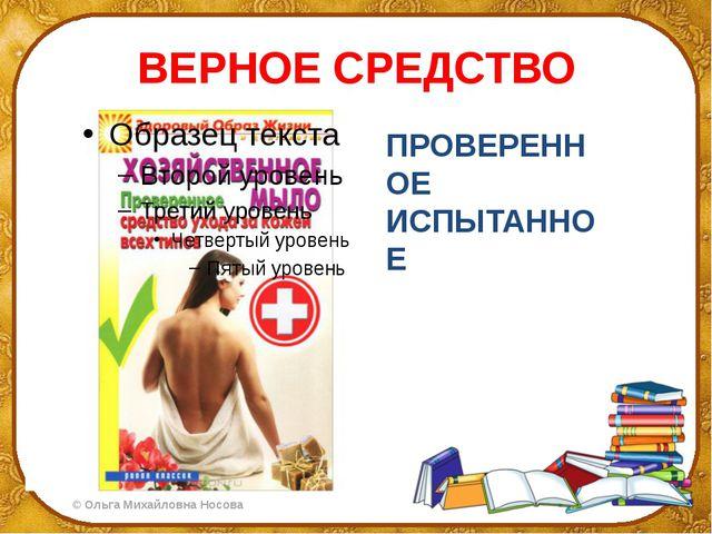 ВЕРНОЕ СРЕДСТВО ПРОВЕРЕННОЕ ИСПЫТАННОЕ ©Ольга Михайловна Носова