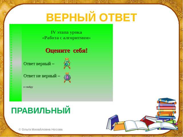 ВЕРНЫЙ ОТВЕТ ПРАВИЛЬНЫЙ ©Ольга Михайловна Носова