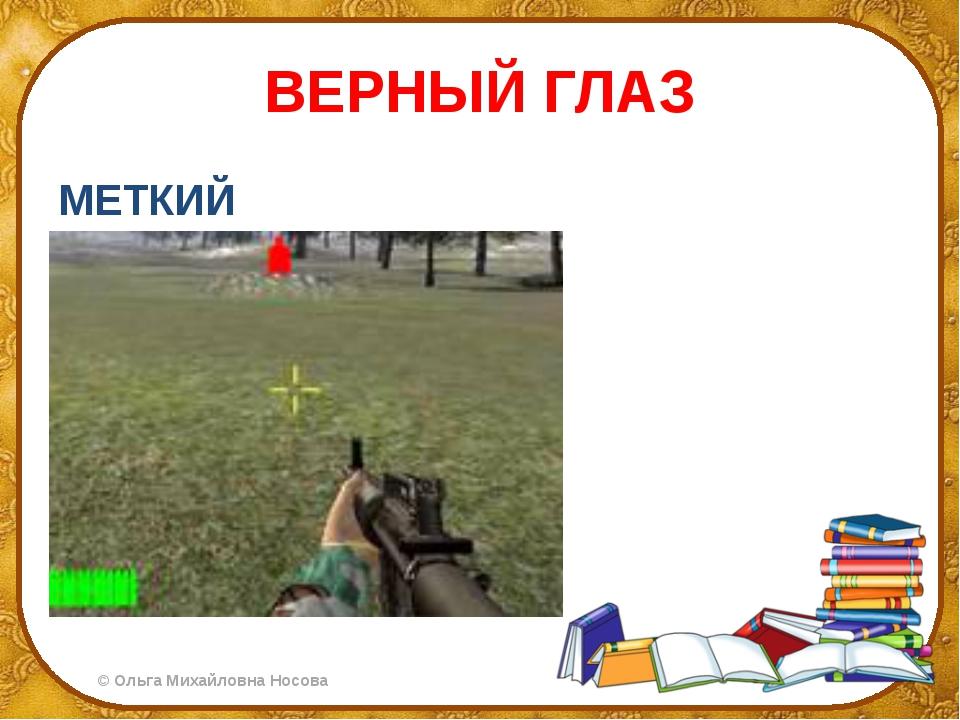 ВЕРНЫЙ ГЛАЗ МЕТКИЙ ©Ольга Михайловна Носова