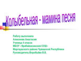 Работу выполнила Алексеева Анастасия Ученица 4 класса МБОУ «Ярабайкасинская С