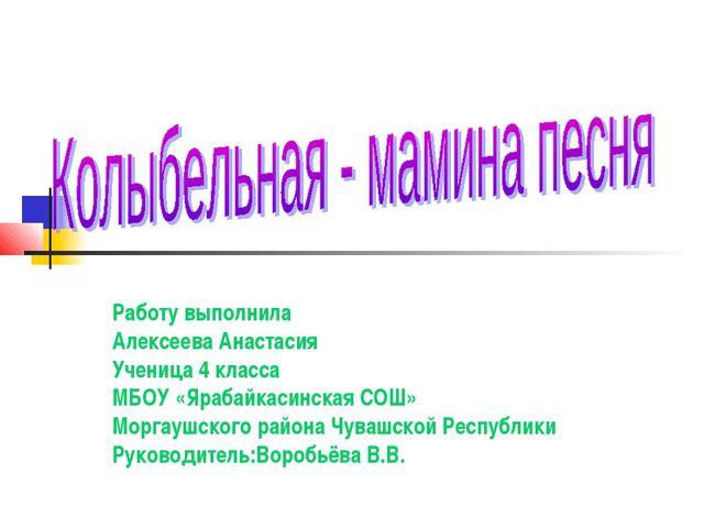 Работу выполнила Алексеева Анастасия Ученица 4 класса МБОУ «Ярабайкасинская С...