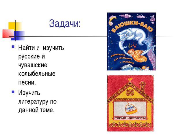 Найти и изучить русские и чувашские колыбельные песни. Изучить литературу по...