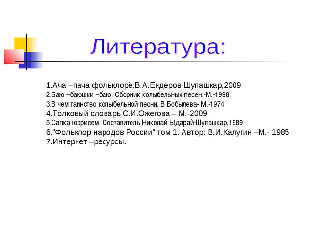 1.Ача –пача фольклорё.В.А.Ендеров-Шупашкар,2009 2.Баю –баюшки –баю. Сборник к...