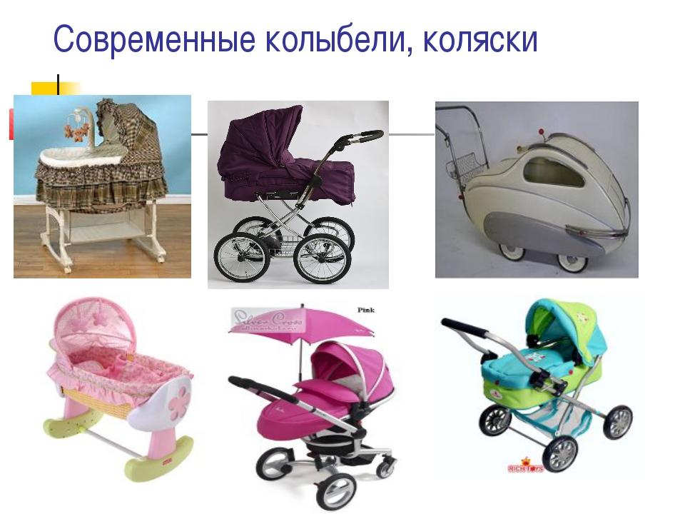 Современные колыбели, коляски