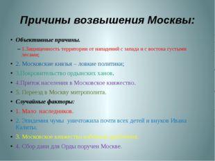 Причины возвышения Москвы: Объективные причины. 1.Защищенность территории от