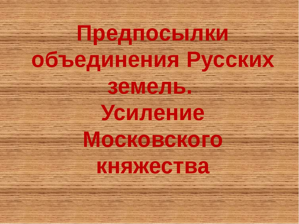Предпосылки объединения Русских земель. Усиление Московского княжества