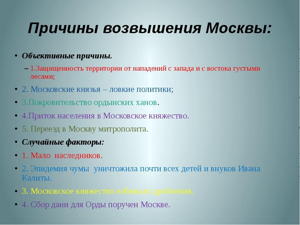 Причины возвышения Москвы: Объективные причины. 1.Защищенность территории от...