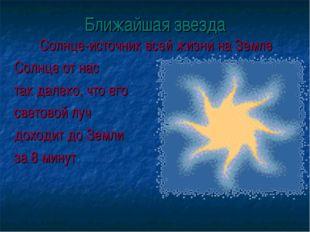 Ближайшая звезда Солнце-источник всей жизни на Земле Солнце от нас так далеко