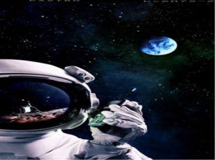 Влияние космоса на космонавта При перегрузках и невесомости кости космонавта
