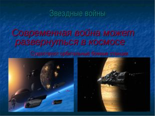 Звездные войны Современная война может развернуться в космосе Существуют орби