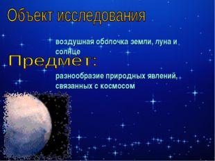 воздушная оболочка земли, луна и солнце разнообразие природных явлений, связа