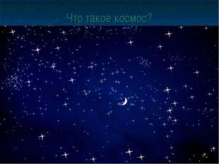 Что такое космос? Мы называем космосом то пространство, которое окружает со в