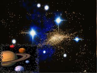 Как была создана Вселенная? Ученые считают, что возникновение Вселенной – рез