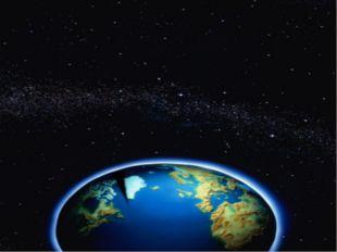 Воздушная оболочка Земли очень тонка – сравнительно тоньше кожуры апельсина.