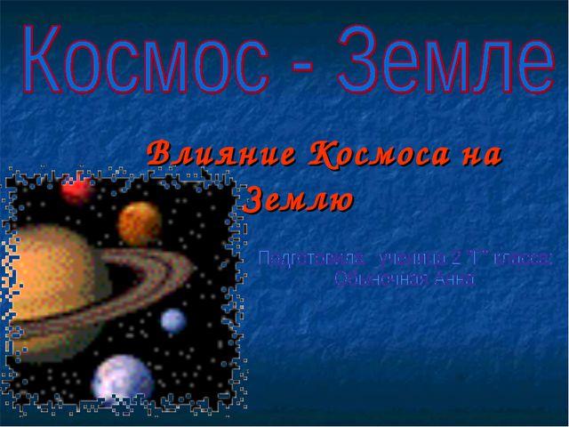 Влияние Космоса на Землю