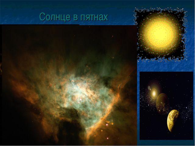 Солнце в пятнах Каждые 11 лет на солнце появляются «пятна» и тогда на Земле в...