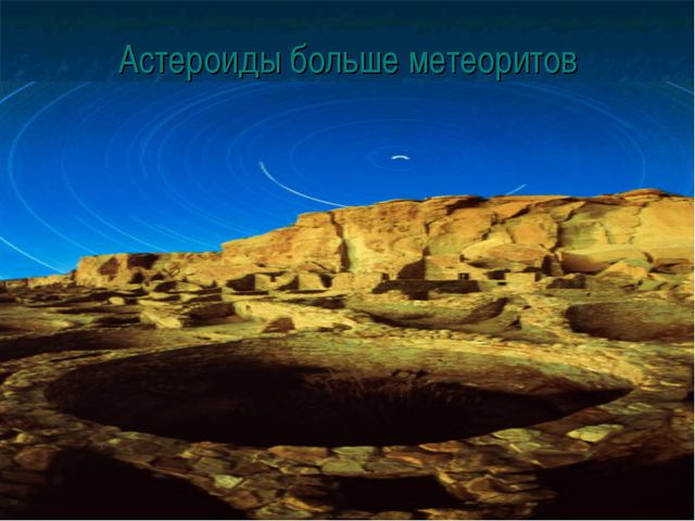 Астероиды больше метеоритов Чиклабский кратер образовался от падения астероид...