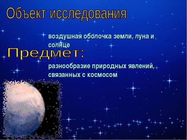 воздушная оболочка земли, луна и солнце разнообразие природных явлений, связа...