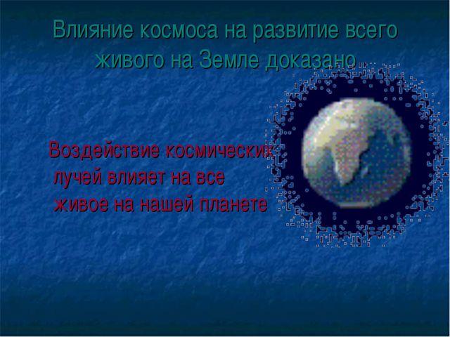 Влияние космоса на развитие всего живого на Земле доказано Воздействие космич...