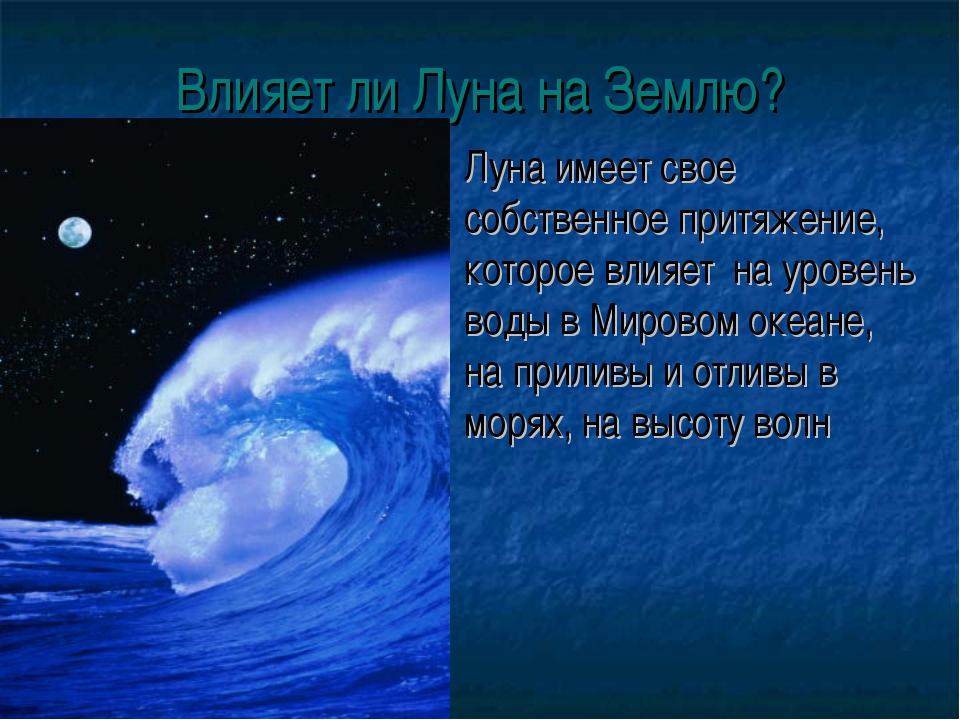 Влияет ли Луна на Землю? Луна имеет свое собственное притяжение, которое влия...