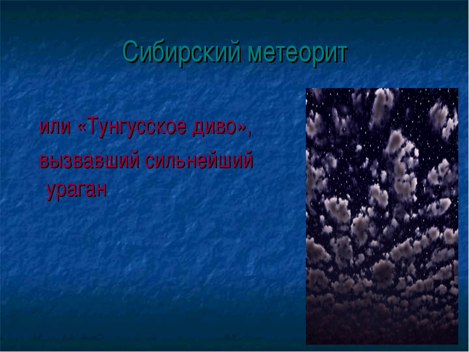 Сибирский метеорит или «Тунгусское диво», вызвавший сильнейший ураган