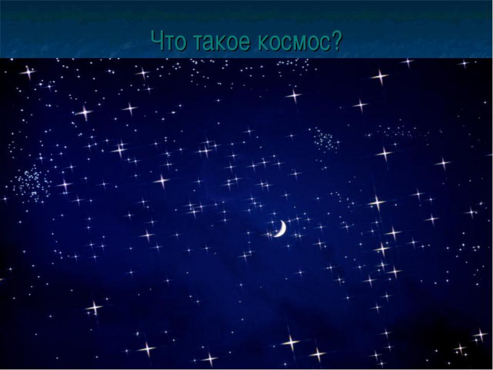 Что такое космос? Мы называем космосом то пространство, которое окружает со в...