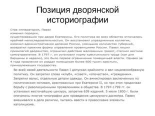 Позиция дворянской историографии