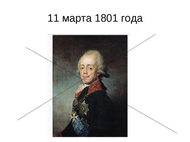 11 марта 1801 года