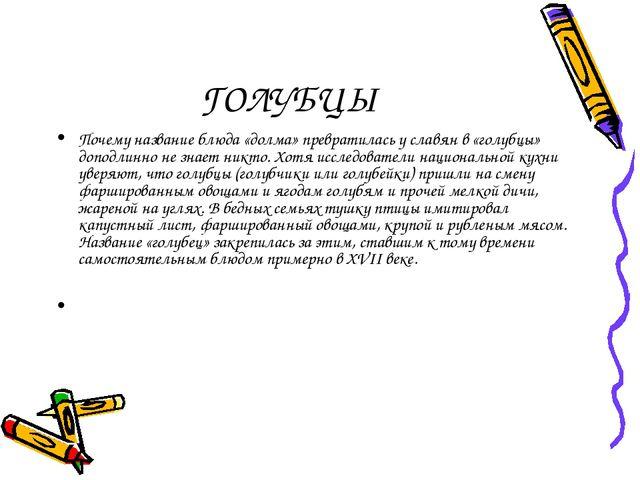 ГОЛУБЦЫ Почему название блюда «долма» превратилась у славян в «голубцы» допод...