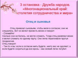 3 остановка - Дружба народов. «Многонациональный край: столетия сотрудничеств