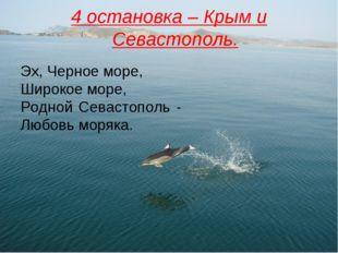 4 остановка – Крым и Севастополь. Эх, Черное море, Широкое море, Родной Севас