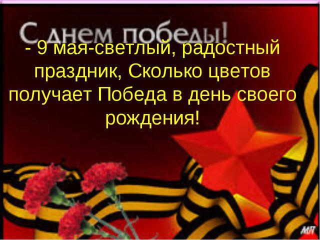 - 9 мая-светлый, радостный праздник, Сколько цветов получает Победа в день св...