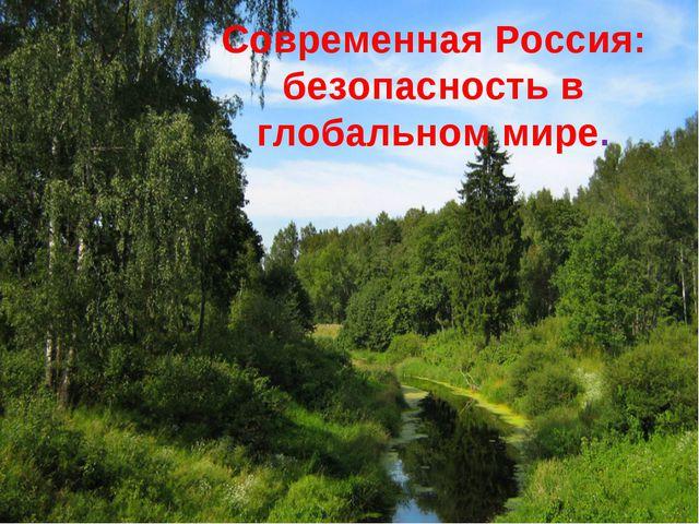 Современная Россия: безопасность в глобальном мире.