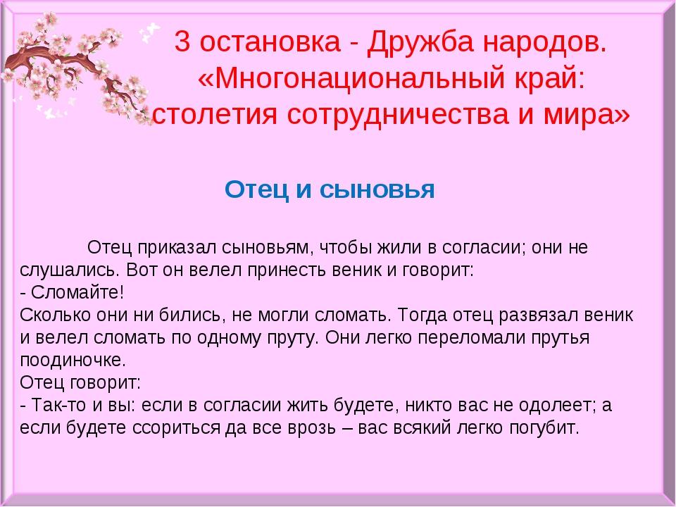 3 остановка - Дружба народов. «Многонациональный край: столетия сотрудничеств...