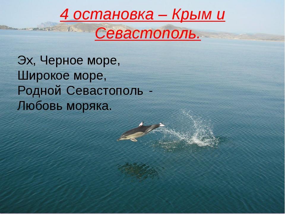 4 остановка – Крым и Севастополь. Эх, Черное море, Широкое море, Родной Севас...