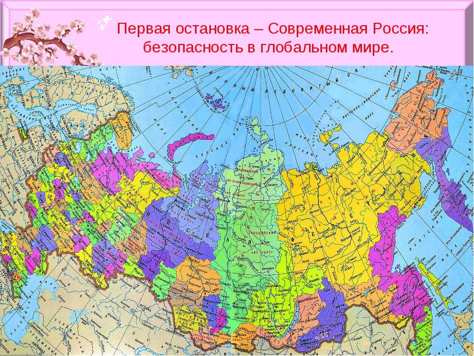 Первая остановка – Современная Россия: безопасность в глобальном мире.