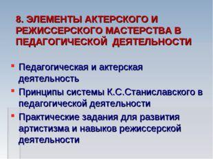 8. ЭЛЕМЕНТЫ АКТЕРСКОГО И РЕЖИССЕРСКОГО МАСТЕРСТВА В ПЕДАГОГИЧЕСКОЙ ДЕЯТЕЛЬНОС