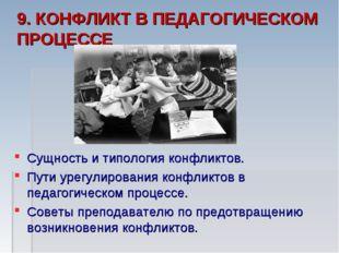 9. КОНФЛИКТ В ПЕДАГОГИЧЕСКОМ ПРОЦЕССЕ Сущность и типология конфликтов. Пути у