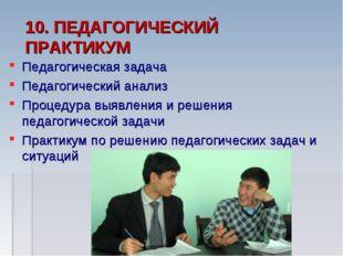 10. ПЕДАГОГИЧЕСКИЙ ПРАКТИКУМ Педагогическая задача Педагогический анализ Проц