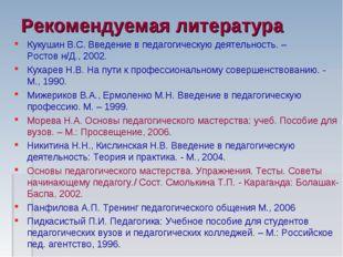 Рекомендуемая литература Кукушин B.C. Введение в педагогическую деятельность.