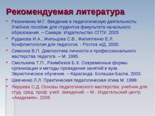 Рекомендуемая литература Резниченко М.Г. Введение в педагогическую деятельнос