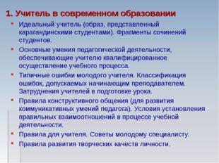 1. Учитель в современном образовании Идеальный учитель (образ, представленный