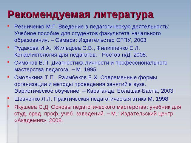 Рекомендуемая литература Резниченко М.Г. Введение в педагогическую деятельнос...