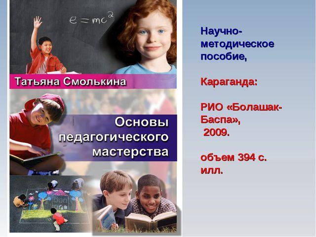 Научно-методическое пособие, Караганда: РИО «Болашак-Баспа», 2009. объем 394...