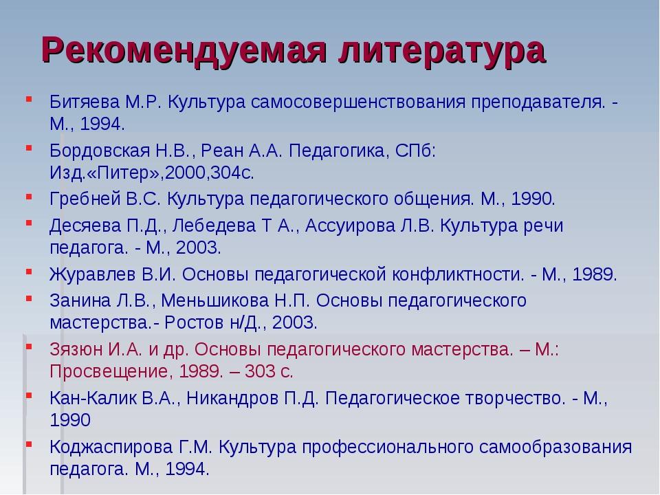 Рекомендуемая литература Битяева М.Р. Культура самосовершенствования преподав...