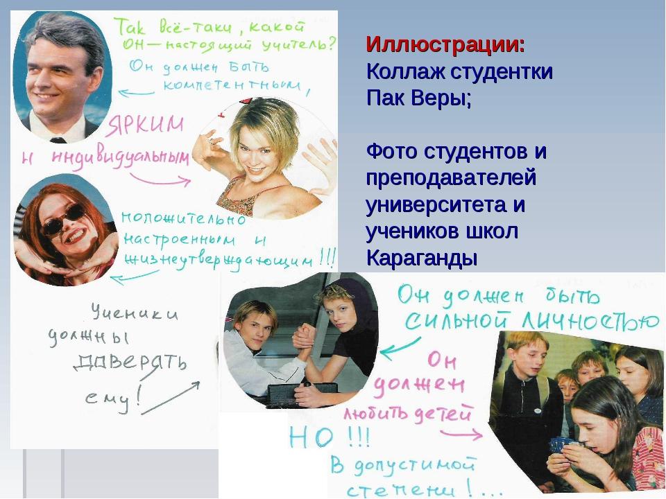 Иллюстрации: Коллаж студентки Пак Веры; Фото студентов и преподавателей униве...